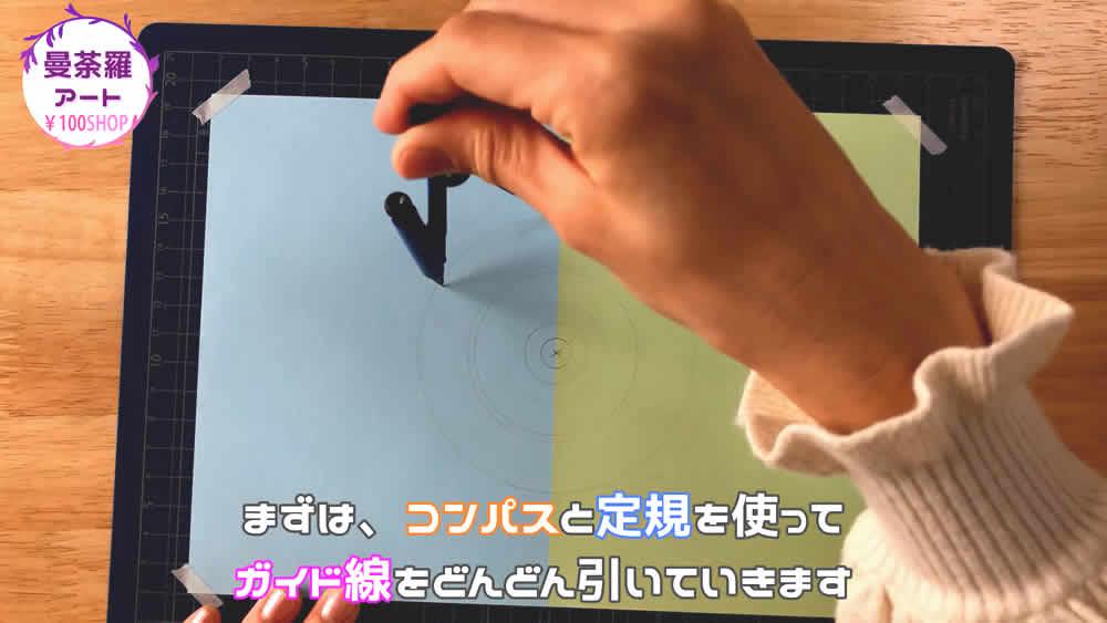 100円曼荼羅アート